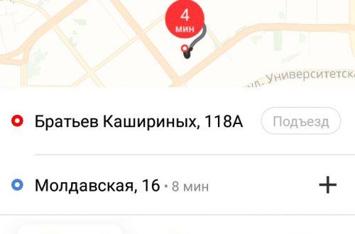 Яндекс такси тариф детский с детским креслом