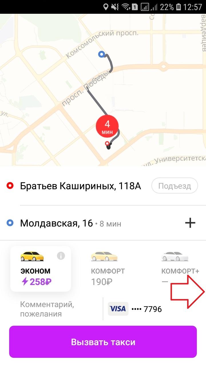 приложение такси тариф