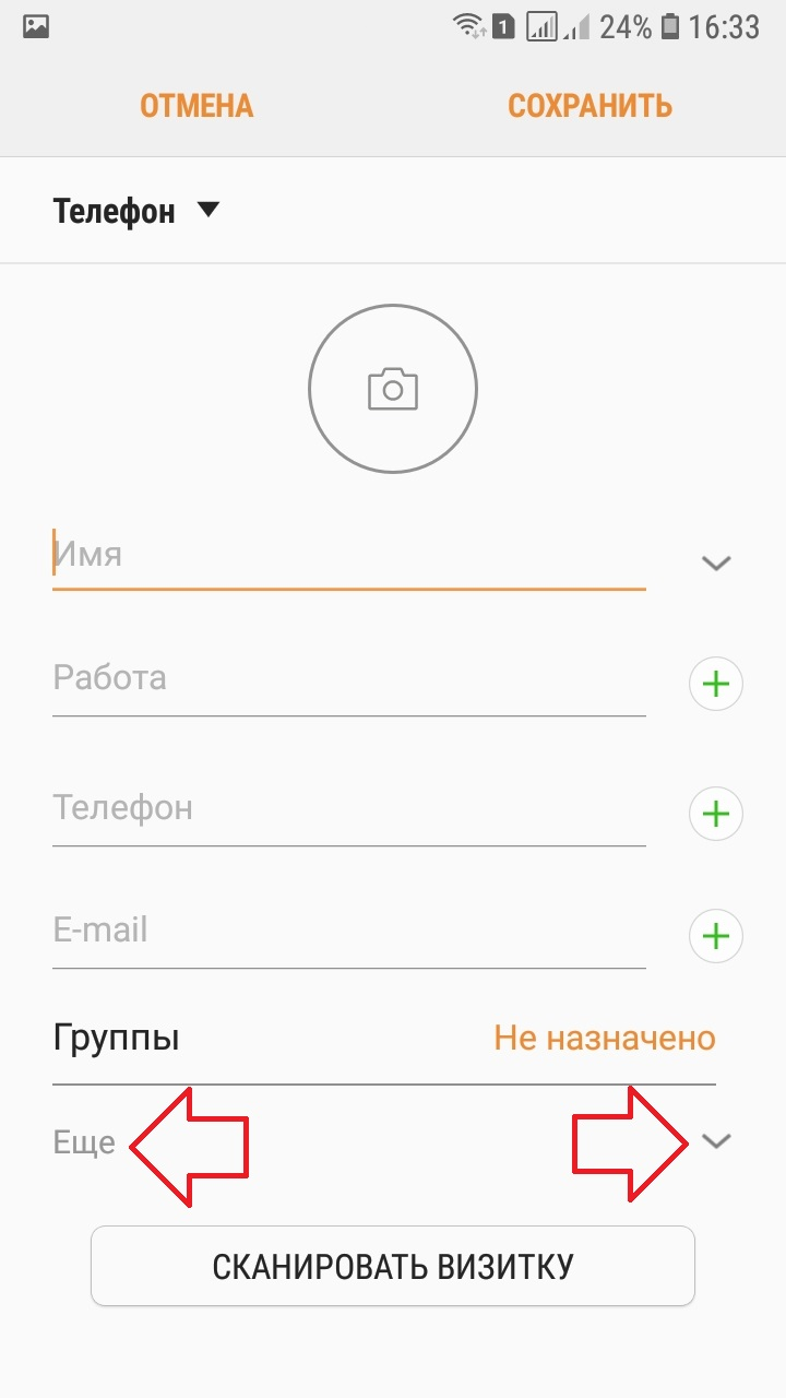 имя контакта телефон