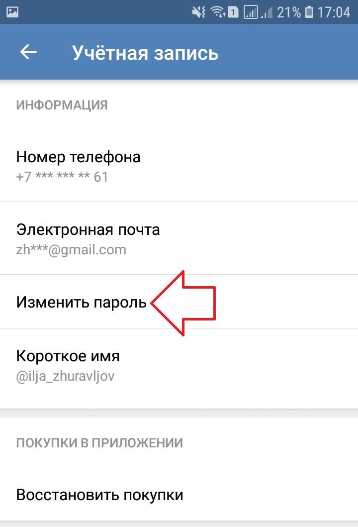 изменить пароль вк