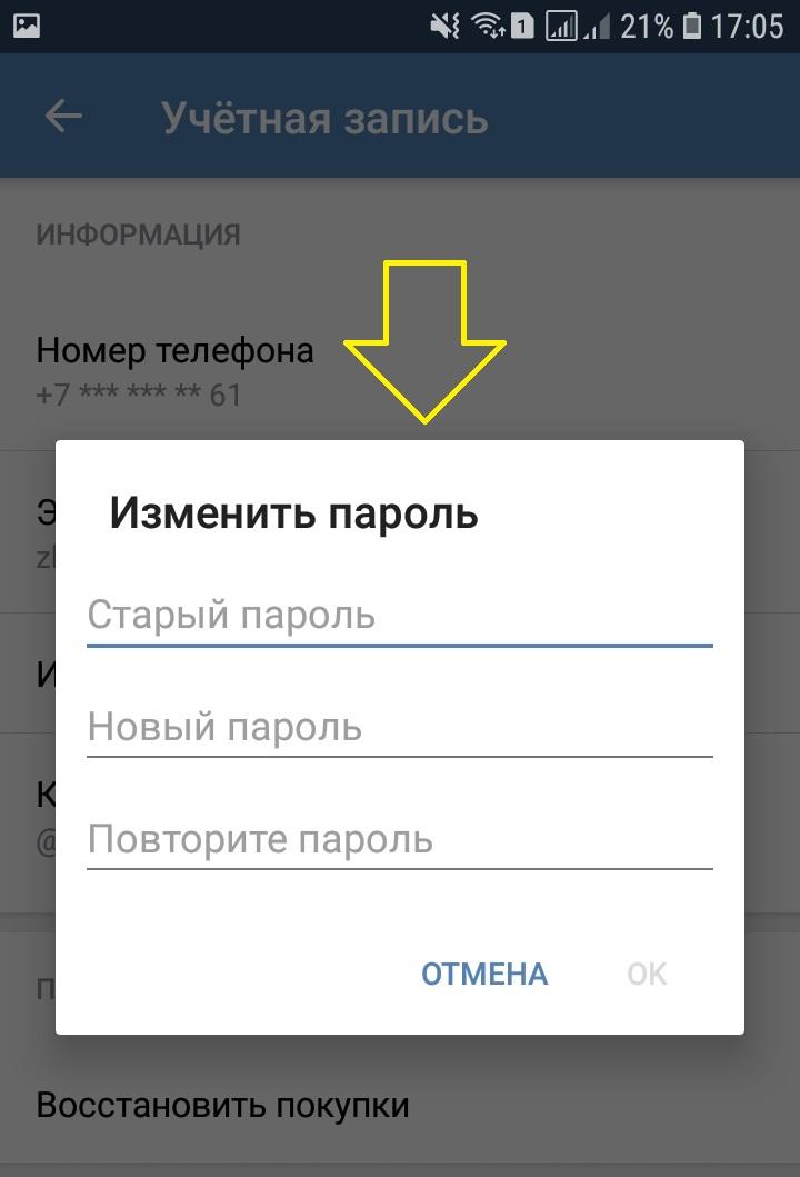 пароль вконтакте