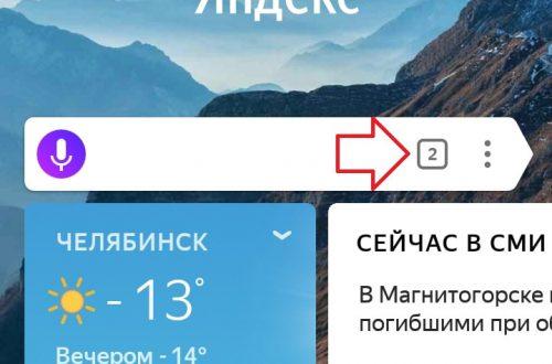 История браузера Яндекс как посмотреть на телефоне
