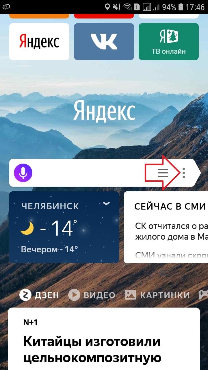 приложение поиск меню