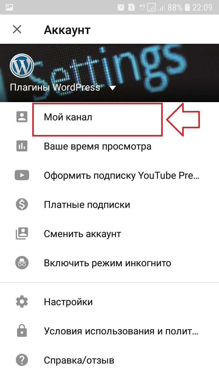 видео канал настройки