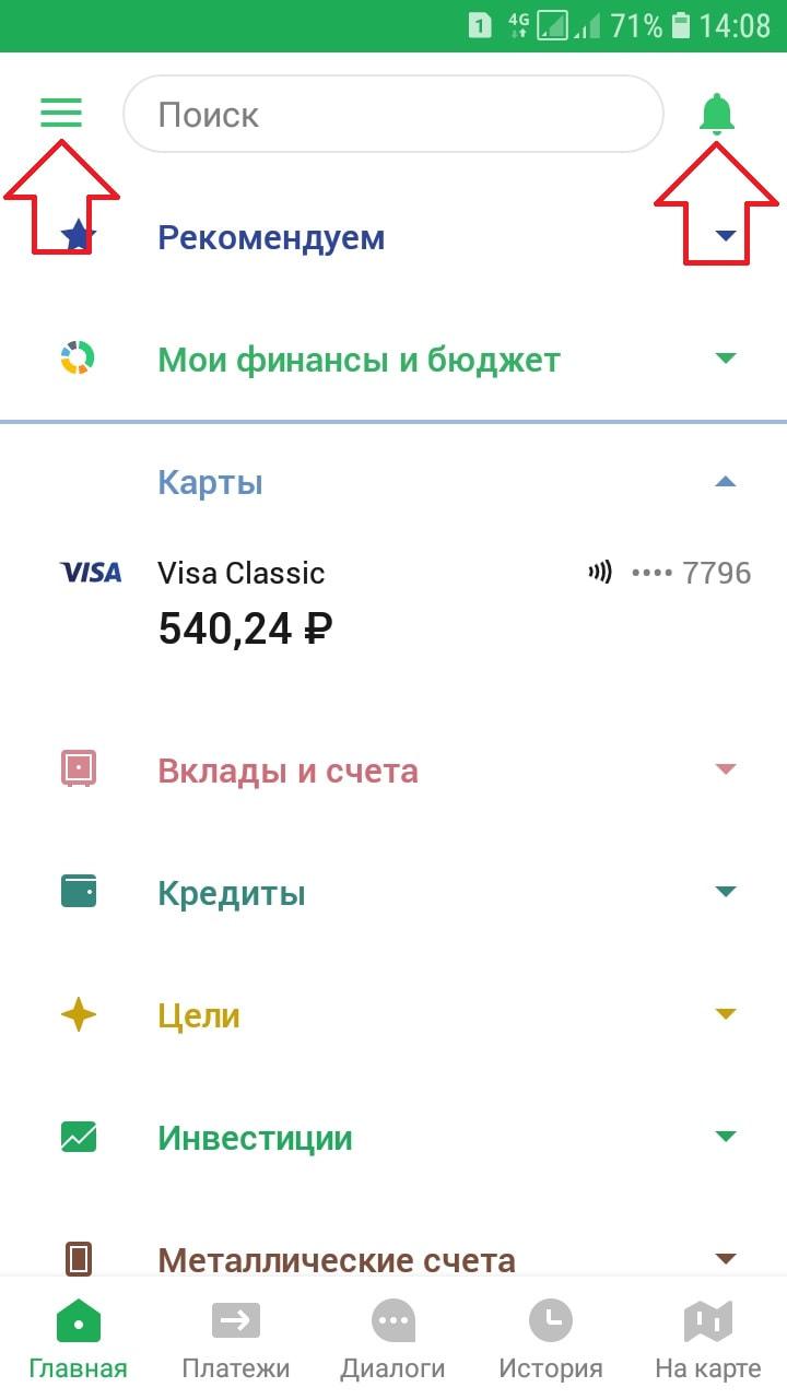 приложение сбербанк