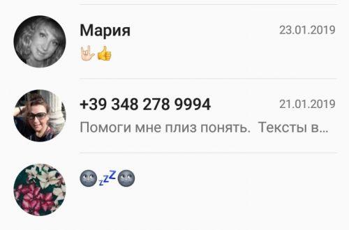 Как пригласить друга в ватсап WhatsApp