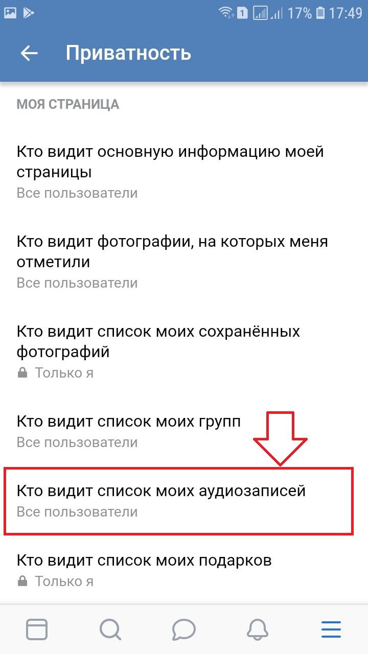 настройка аудиозаписи вконтакте