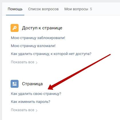 страница удалить вконтакте