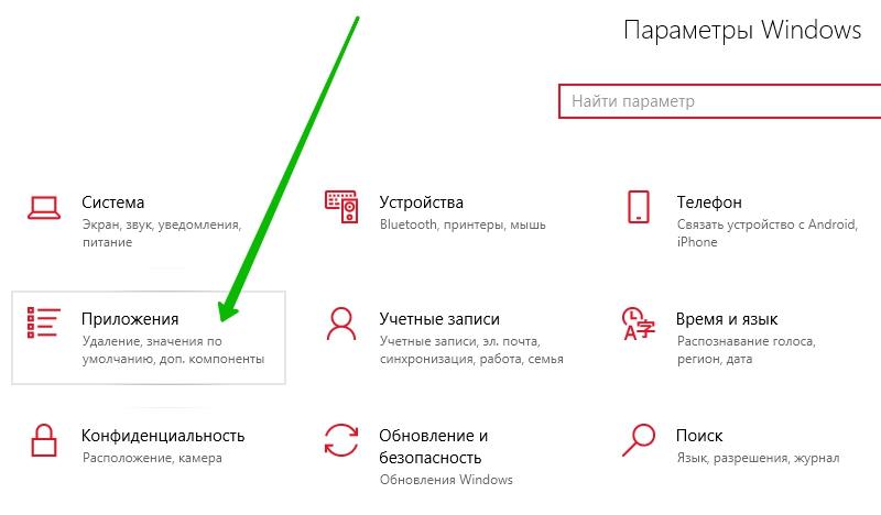 параметры приложения