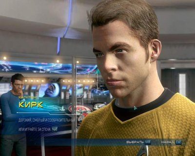 Star Trek: The Video Game скачать торрент