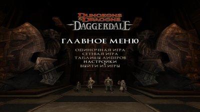 Dungeons and Dragons: Daggerdale скачать торрент