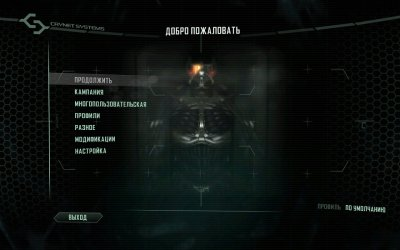 Crysis 2 скачать торрент