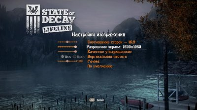State of Decay: Year One Survival Edition скачать торрент