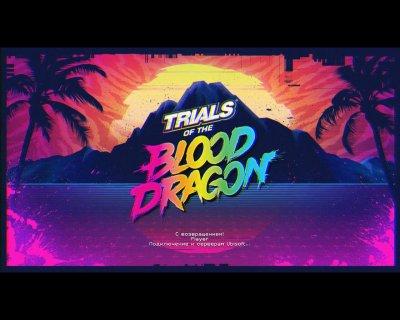 Trials of the Blood Dragon скачать торрент