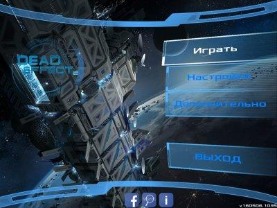 Dead Effect 2 скачать торрент