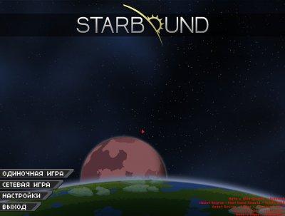 Starbound скачать торрент