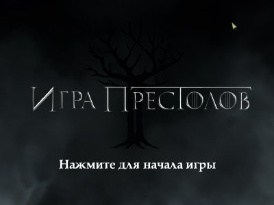 Game of Thrones: A Telltale Games Series. Episode 1-6 скачать торрент