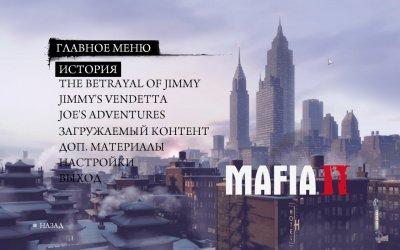 Мафия 2
