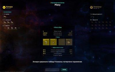 Master of Orion скачать торрент