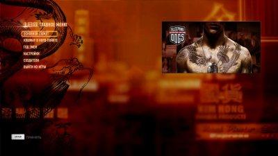Sleeping Dogs: Definitive Edition скачать торрент