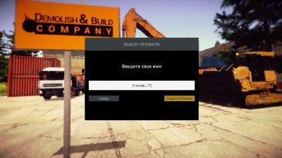 Demolish & Build Company 2017 скачать торрент