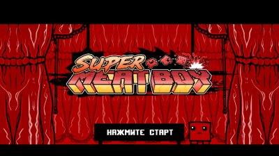 Super Meat Boy скачать торрент