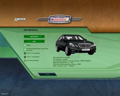 Симулятор вождения автомобиля скачать торрент