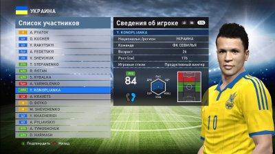 PES 2016 Украинская лига скачать торрент