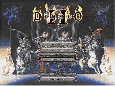 Diablo 2 Underworld скачать торрент