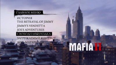 Мафия 2 Расширенное издание скачать торрент