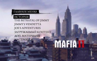 Мафия 2 с дополнениями