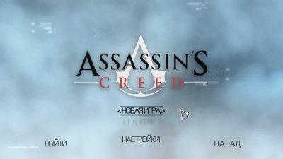Assassins Creed Антология Все части скачать торрент