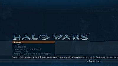 Halo Wars: Definitive Edition скачать торрент
