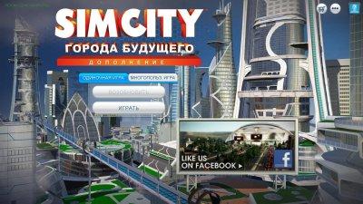 SimCity 5 Механики скачать торрент