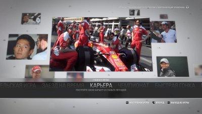 F1 2016 скачать торрент