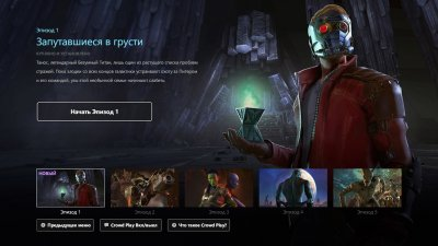 Marvel's Guardians of the Galaxy The Telltale Series скачать торрент
