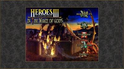 Герои 3 Во имя Богов скачать торрент
