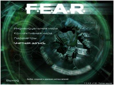 FEAR скачать торрент