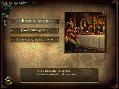 Stronghold 2 Механики