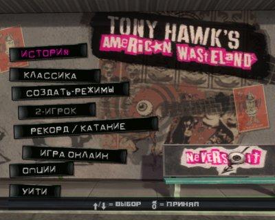 Tony Hawk's American Wasteland скачать торрент