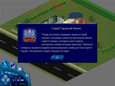 Симс 1 на русском языке