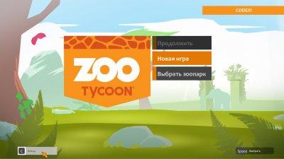 Zoo Tycoon 2013