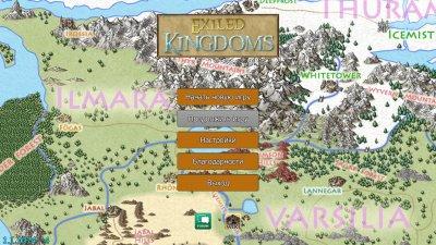 Exiled Kingdoms скачать торрент