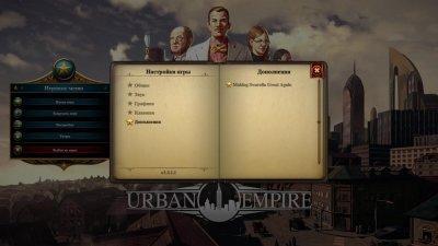 Urban Empire Механики скачать торрент