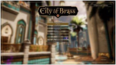 City of Brass скачать торрент