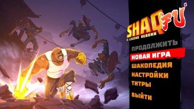 Shaq Fu A legend Reborn скачать торрент