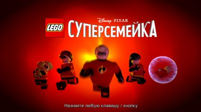 Лего Суперсемейка скачать торрент