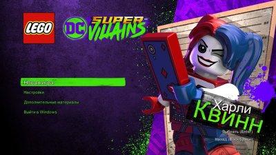 LEGO DC Суперзлодеи скачать торрент