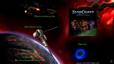 StarCraft Remastered скачать торрент