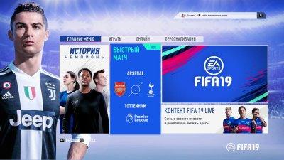 ФИФА 19 скачать торрент